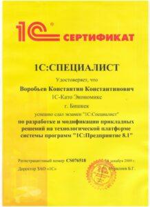 Сертификат Лавров С. С.